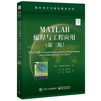 MATLAB编程与工程应用(第三版) [MATLAB: A Practical Introduction to Programming an] pdf epub mobi 下载