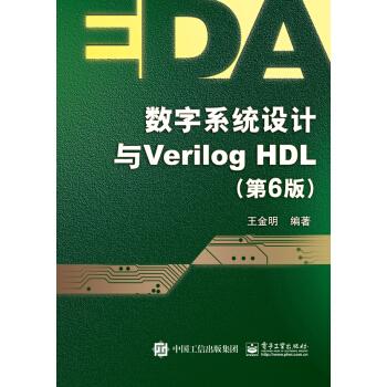 数字系统设计与Verilog HDL(第6版) pdf epub mobi 下载