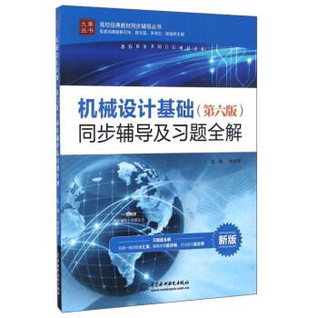 机械设计基础(第六版)同步辅导及习题全解 pdf epub mobi 下载