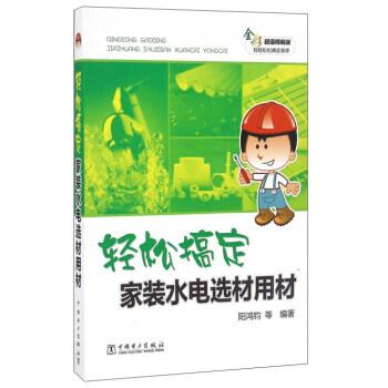 轻松搞定家装水电选材用材(全彩超值精编版) pdf epub mobi 下载