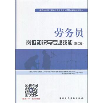 建筑八大员考试教材 劳务员岗位知识与专业技能(第二版) pdf epub mobi 下载