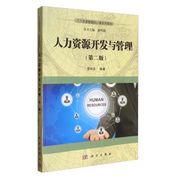 人力资源开发与管理(第2版)/人力资源管理核心课系列教材 [Human Resources] pdf epub mobi 下载