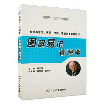 图解易记管理学(专升本考试、考研、考博、考公务员必备教材) pdf epub mobi 下载
