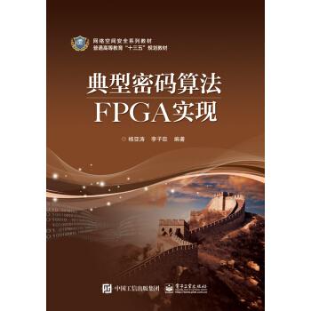 典型密码算法FPGA实现