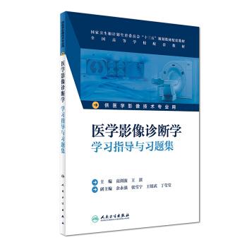 医学影像诊断学学习指导与习题集(供医学影像技术专业用)/全国高等学校配套教材 pdf epub mobi 下载