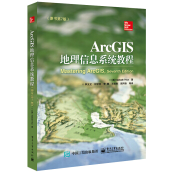 ArcGIS地理信息系统教程(原书第7版) [Mastering ArcGIS, Seventh Edition] pdf epub mobi 下载