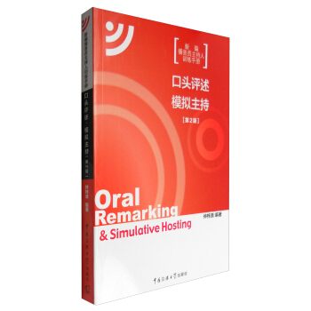 口头评述·模拟主持(第2版) [Oral Remarking & Simulative Hosting] pdf epub mobi 下载