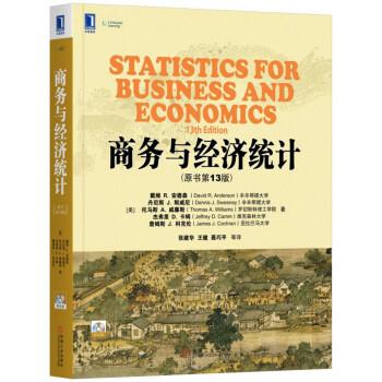 商务与经济统计(原书第13版) pdf epub mobi 下载