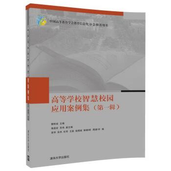 高等学校智慧校园应用案例集(第一辑) pdf epub mobi 下载