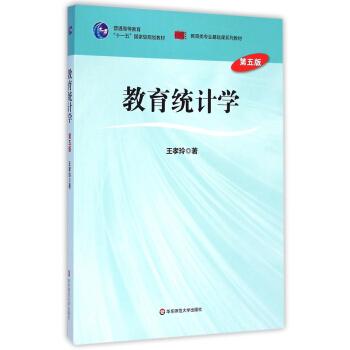 教育统计学(第五版) pdf epub mobi 下载