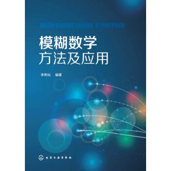 模糊数学方法及应用(李希灿) pdf epub mobi 下载