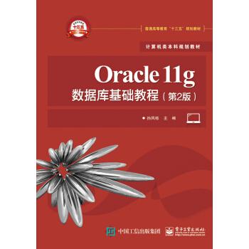 Oracle11g数据库基础教程(第2版) pdf epub mobi 下载