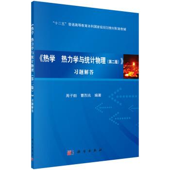 热学 热力学与统计物理习题解答 pdf epub mobi 下载