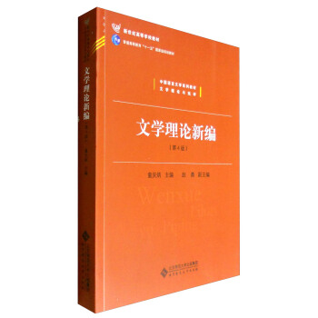 中国语言文学系列教材文学理论与批评:文学理论新编(第4版)/新世纪高等学校教材 pdf epub mobi 下载