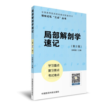 """局部解剖学速记(轻松记忆""""三点""""丛书)(第二版) pdf epub mobi 下载"""