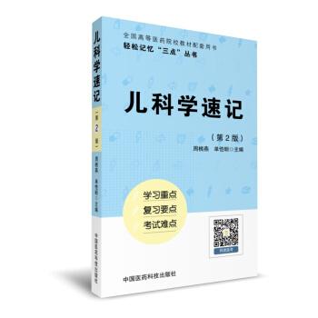"""儿科学速记(轻松记忆""""三点""""丛书)(第二版) pdf epub mobi 下载"""