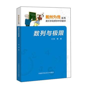 数列与极限/数林外传系列 pdf epub mobi 下载
