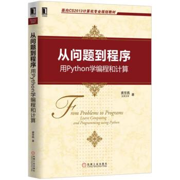 从问题到程序 用Python学编程和计算 pdf epub mobi 下载