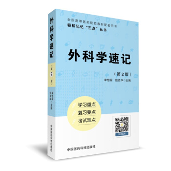 """外科学速记(轻松记忆""""三点""""丛书)(第二版) pdf epub mobi 下载"""