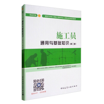 建筑八大员考试教材 施工员通用与基础知识(市政方向)(第二版)
