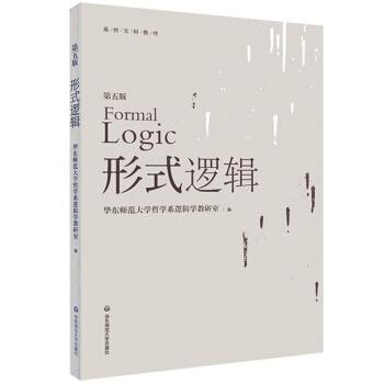形式逻辑(第五版) pdf epub mobi 下载
