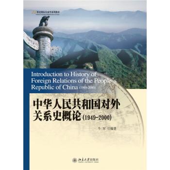 中华人民共和国对外关系史概论(1949-2000) pdf epub mobi 下载
