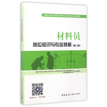 建筑八大员考试教材 材料员岗位知识与专业技能(第二版) pdf epub mobi 下载
