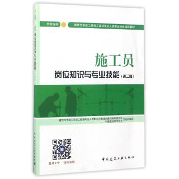 建筑八大员考试教材 施工员岗位知识与专业技能(市政方向)(第二版) pdf epub mobi 下载
