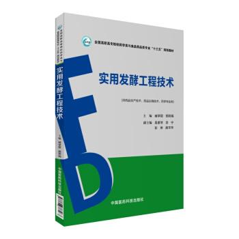 实用发酵工程技术 pdf epub mobi 下载