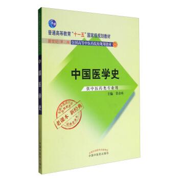 全国中医药行业高等教育经典老课本·新世纪(第2版):中国医学史 pdf epub mobi 下载