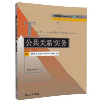 公共关系实务(第13版)/工商管理优秀教材译丛·管理学系列 pdf epub mobi 下载