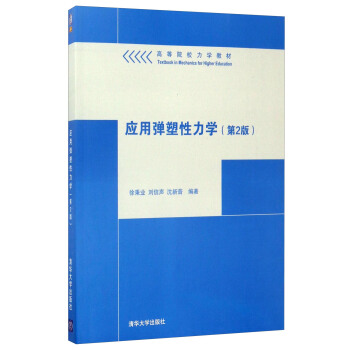应用弹塑性力学(第2版)/高等院校力学教材 pdf epub mobi 下载