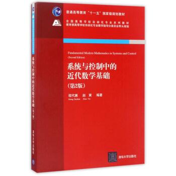 系统与控制中的近代数学基础(第2版)/全国高等学校自动化专业系列教材 [Fundamental Modem Mathematics in Systems and Control(Second Edit pdf epub mobi 下载