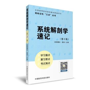"""系统解剖学速记(轻松记忆""""三点""""丛书)(第二版) pdf epub mobi 下载"""