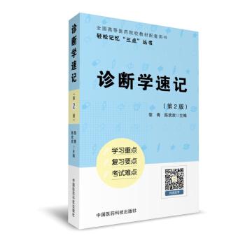 """诊断学速记(轻松记忆""""三点""""丛书)(第二版) pdf epub mobi 下载"""