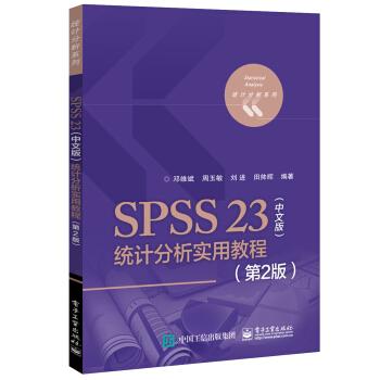 SPSS 23(中文版)统计分析实用教程(第2版) pdf epub mobi 下载