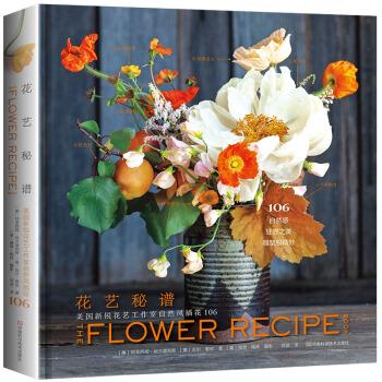花艺秘谱——美国新锐花艺工作室自然风插花106 [THE FLOWER RECIPE BOOK] 下载 mobi epub pdf txt
