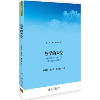 数学的天空 pdf epub mobi 下载