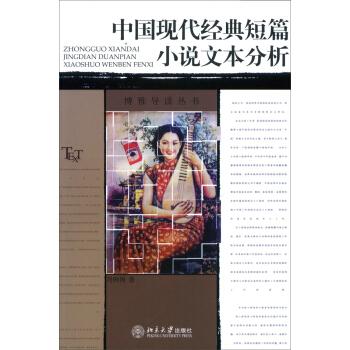 中国现代经典短篇小说文本分析 pdf epub mobi 下载
