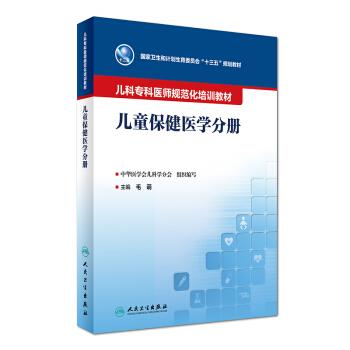 儿童保健学分册/儿科专科医师规范化培训教材 pdf epub mobi 下载