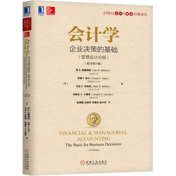 会计学:企业决策的基础(管理会计分册)(原书第17版) pdf epub mobi 下载
