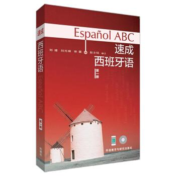 速成西班牙语(多媒体版)(1) pdf epub mobi 下载
