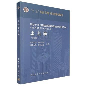土力学(第四版)/高校土木工程专业指导委员会规划推荐教材 pdf epub mobi 下载