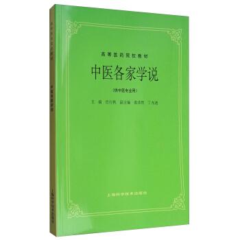 中医各家学说(供中医专业用)/高等医药院校教材 pdf epub mobi 下载