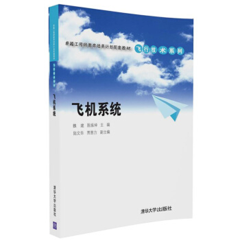 飞机系统 pdf epub mobi 下载