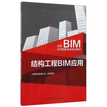 结构工程BIM应用 pdf epub mobi 下载