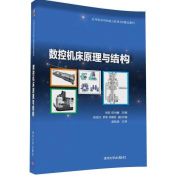 数控机床原理与结构 pdf epub mobi 下载