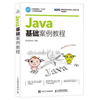 Java基础案例教程 pdf epub mobi 下载