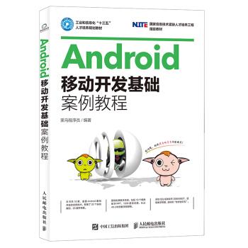 Android移动开发基础案例教程 pdf epub mobi 下载