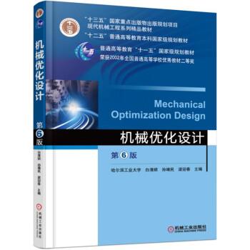 机械优化设计 第6版 pdf epub mobi 下载